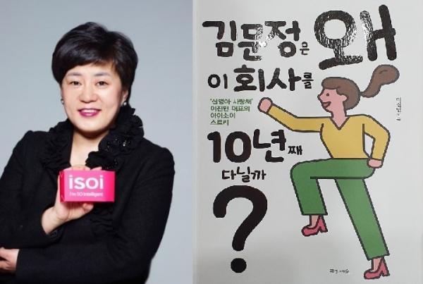 아이소이 이진민 대표(왼쪽), 직원들과 함께 출간한 책 [아이소이 제공]