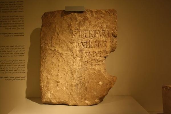 '빌라도의 비문(Pilate Stone)'은 본디오 빌라도가 유대의 총독이었음을 입증한다. (사진 출처 : JRUL / Wikimedia Commons / Public Domain)