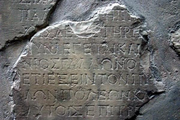 그리스 델포이 신전에서 나온 '갈비오 비문'은 갈리오가 AD 52년 무렵 아가야의 총독이었음을 나타낸다. (사진 출처 : HolyLandPhotos.org)