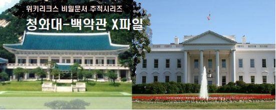 청와대 백악관 x파일