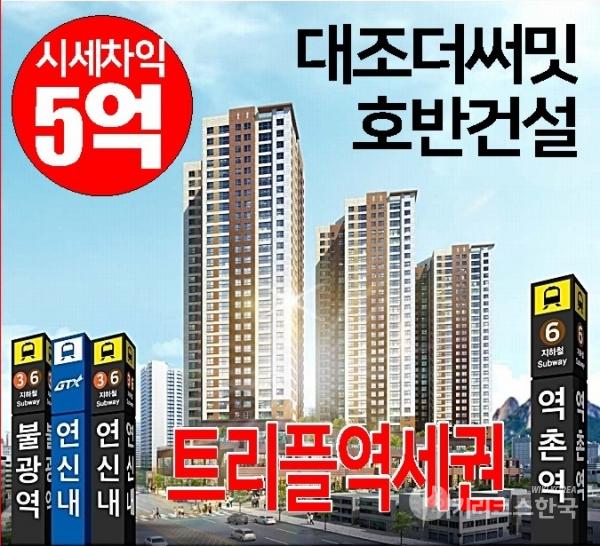 서울 은평구의 한 지주택 조합 홍보 포스터